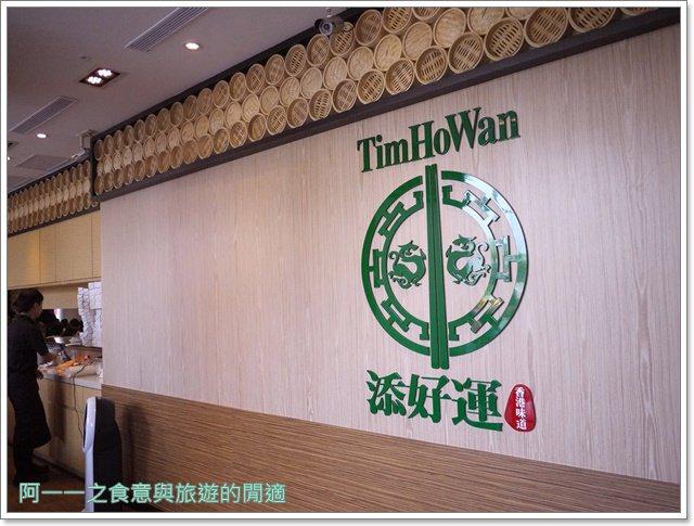 台北車站美食添好運米其林一星港式點心image009
