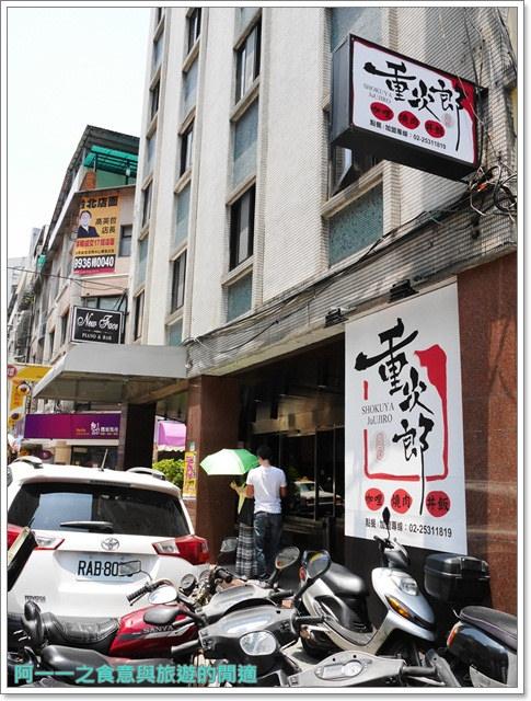 捷運中山捷運站美食食屋重次郎巨無霸咖哩飯雪花烏龍麵日式料理丼飯定食image004