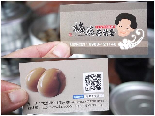 image055大溪老街梅婆茶葉蛋