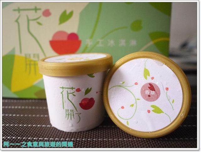 團購美食義式冰淇淋花開了手工冰淇淋image017