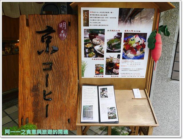 台中美食.下午茶.明森.京咖啡蔬食朝食屋.抹茶.鬆餅image008