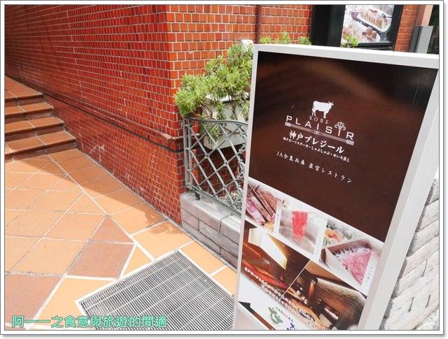 神戶牛排.神戶美食.Kobe-Plaisir.網路訂位image006