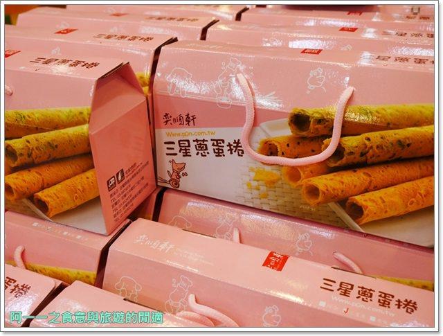 宜蘭羅東伴手禮奕順軒金棗蛋糕蔓越莓酥image013