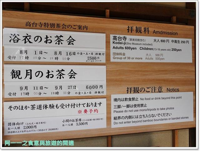 京都旅遊.高台寺.寧寧之道.岡林院.豐臣秀吉.日本自助image026