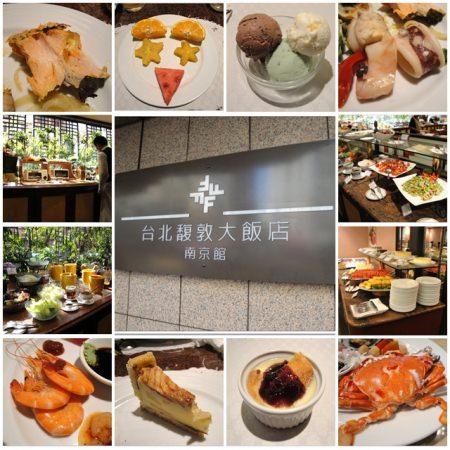 台北馥敦飯店 日安西餐廳Buffet~新鮮螃蟹海鮮吃到飽