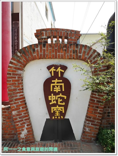 苗栗景點.竹南蛇窯.古窯生態博物館.旅遊.林添福老先生image052