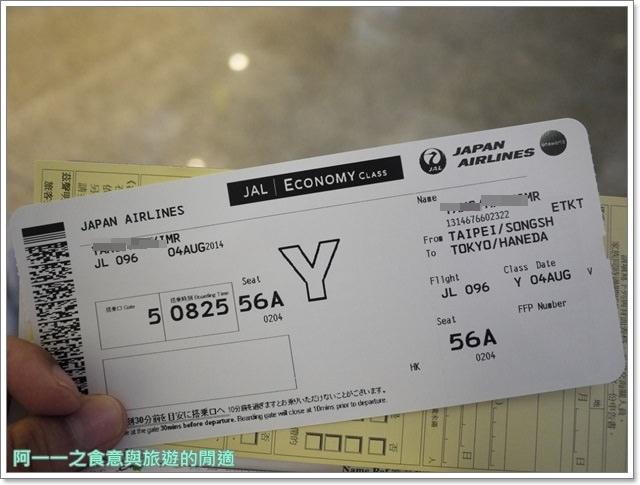 日本東京自助松山機場貴賓室羽田空港日航飛機餐image004