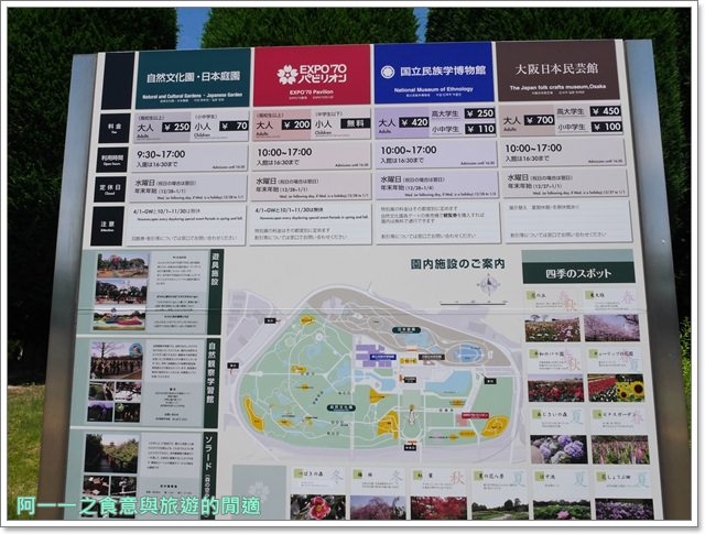 expocity.萬博紀念公園.OSAKAWHEEL大阪購物中心.摩天輪image019
