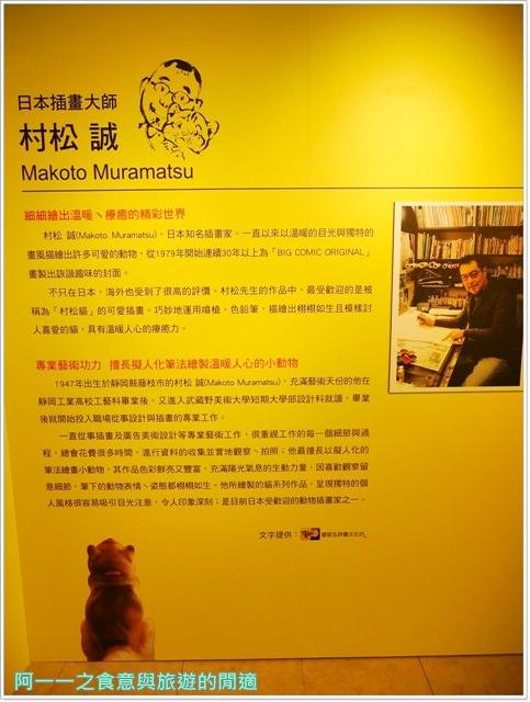 村松誠插畫展.科教館.台北展覽.活動特展.狗.貓咪.療癒image010