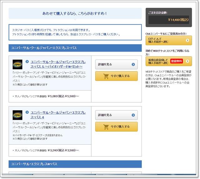 日本環球影城express pass快速通關卷門票線上購買image013