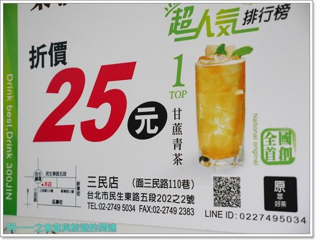 民生社區美食飲料三佰斤白珍珠奶茶甘蔗青茶健康自然image042