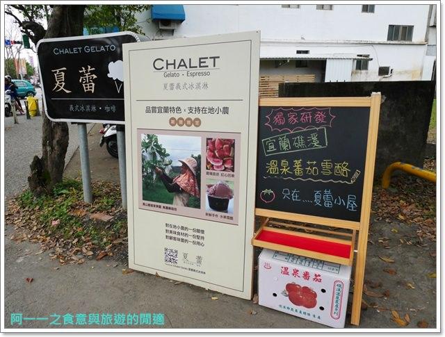 宜蘭美食幾米廣場夏蕾義式冰淇淋咖啡溫泉番茄image004