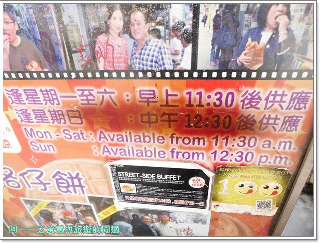 香港預辦登機.利強記北角雞蛋仔.美食.小吃.米其林image014