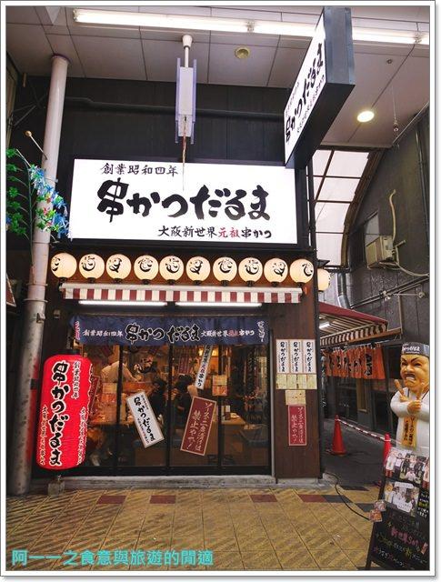 大阪通天閣美食.八重勝炸串.醬汁.小吃.新世界image004