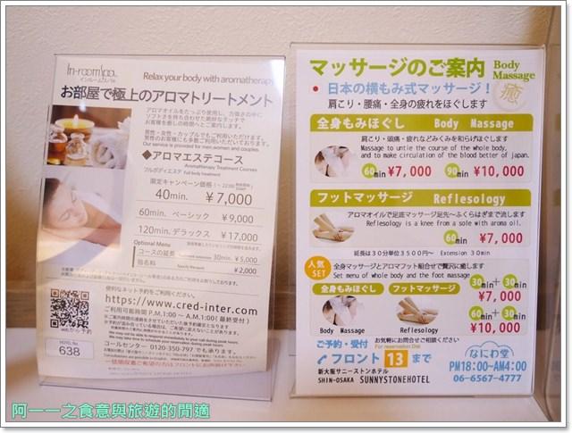 新大阪太陽石酒店.大阪平價住宿.新幹線image026