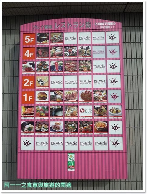 日本東京美食和幸豬排千葉海濱幕張image006