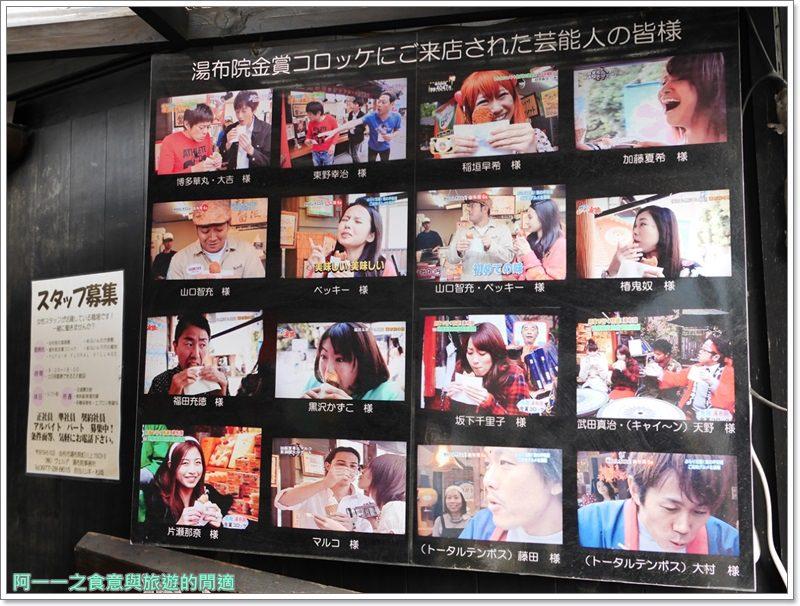 由布院美食.景點.金賞可樂餅.湯之坪橫丁.image019