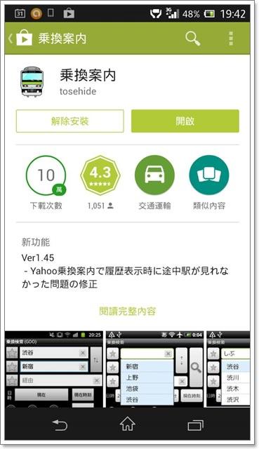 日本東京自助懶人包旅遊攻略整理文乘換案內appimage015