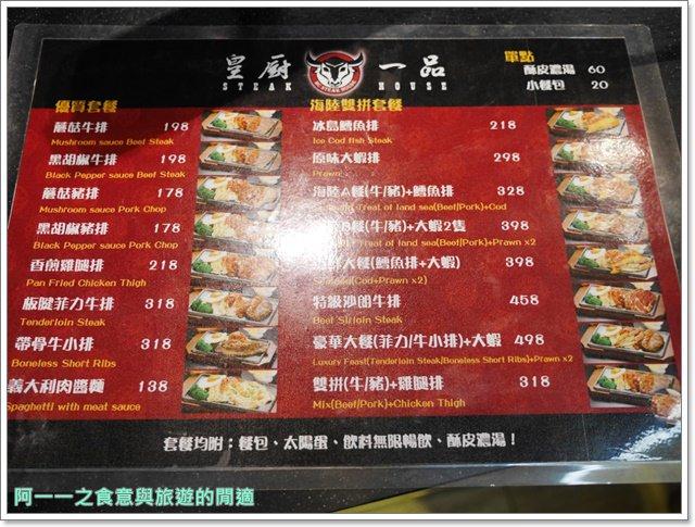 苗栗頭份尚順育樂世界美食購物中心皇廚一品牛排美食街image028