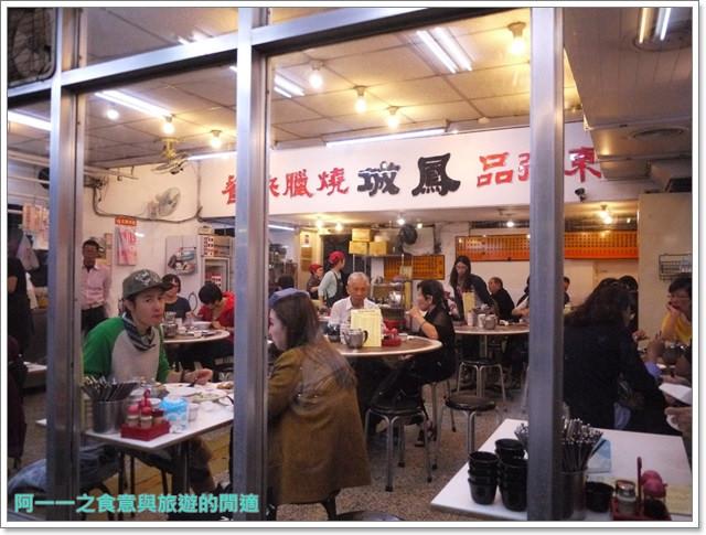 捷運公館站美食老店小吃鳳城燒臘台一牛奶大王酒釀湯圓image004