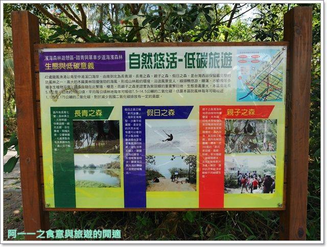 苗栗旅遊.竹南濱海森林公園.竹南海口人工濕地.長青之森.鐵馬道image009