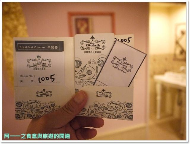 台中住宿伊麗莎白酒店飯店綠園道image019
