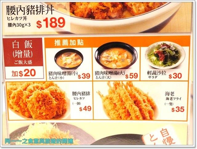 台北車站美食.吉豚屋.炸豬排丼.平價.聚餐image015
