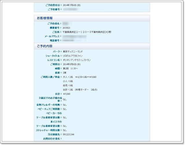 日本東京迪士尼門票購買午餐秀預約image020