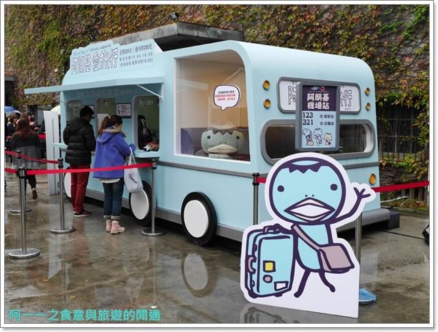 阿朗基愛旅行aranzi台北華山阿朗佐特展可愛跨年image002