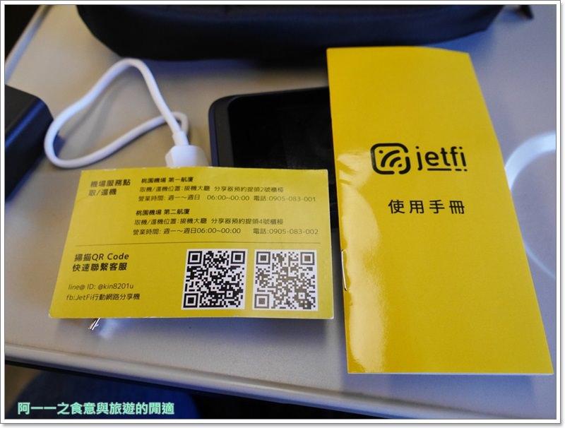 jetfi.東京上網.無限網路.分享器.行動上網image011