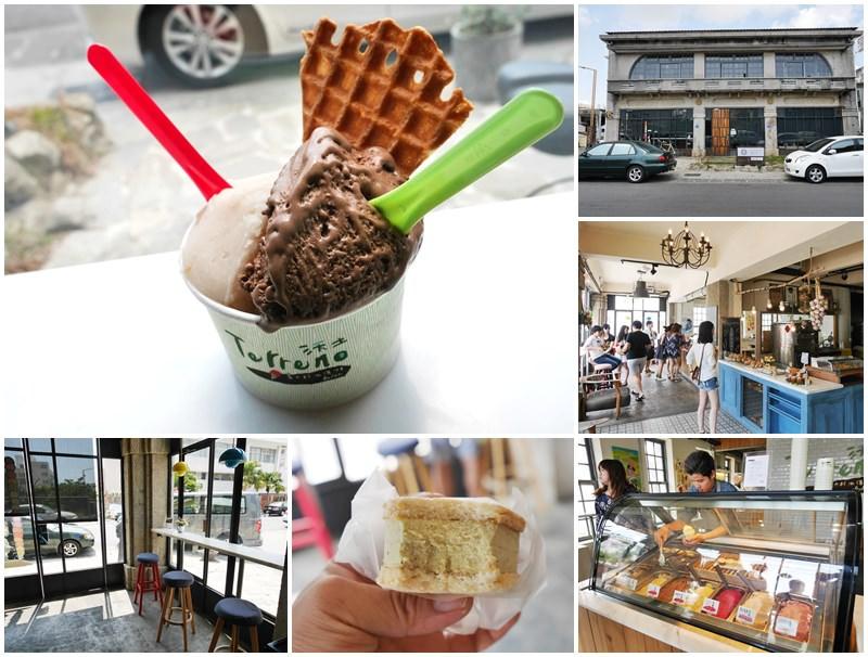 恆春美食 沃土義大利冰淇淋 港口茶達克瓦茲 迷路餐桌計畫~老屋吃冰,墾丁消暑好選擇
