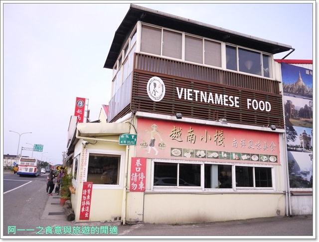 北海岸三芝美食越南小棧黃煎餅沙嗲火鍋聚餐image001