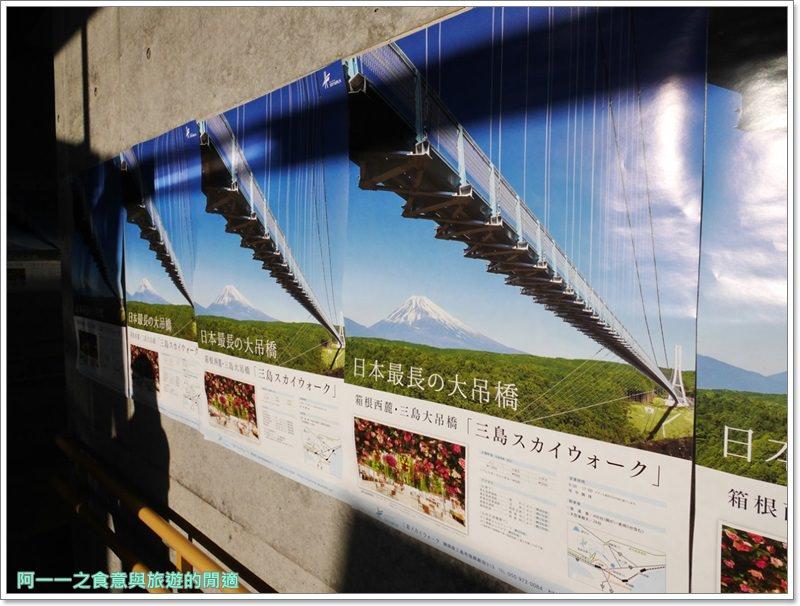 三島SkyWalk.步行吊橋.富士山.靜岡景點image012