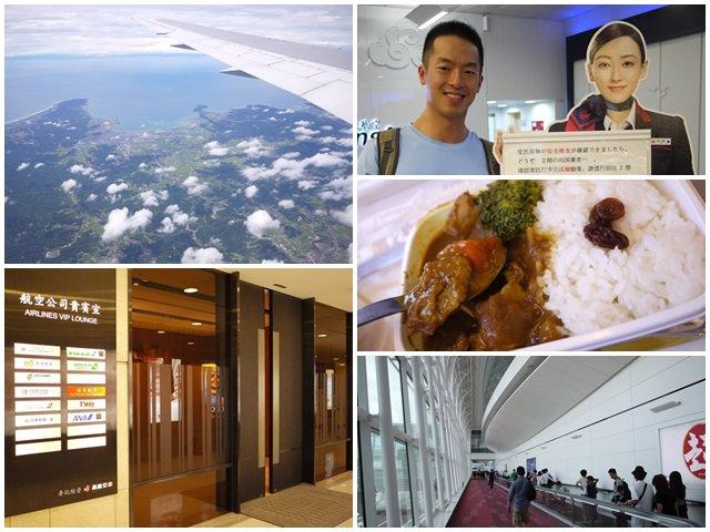 日本東京自助松山機場貴賓室羽田空港日航飛機餐page