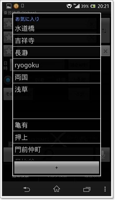 日本東京自助懶人包旅遊攻略整理文乘換案內appimage017