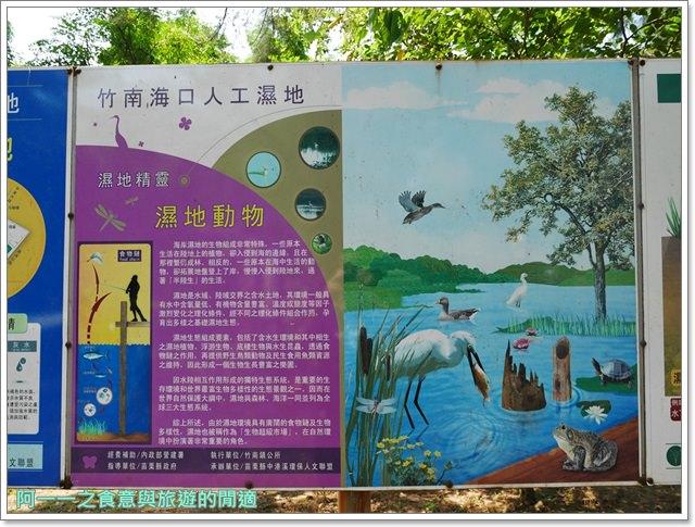 苗栗旅遊.竹南濱海森林公園.竹南海口人工濕地.長青之森.鐵馬道image006