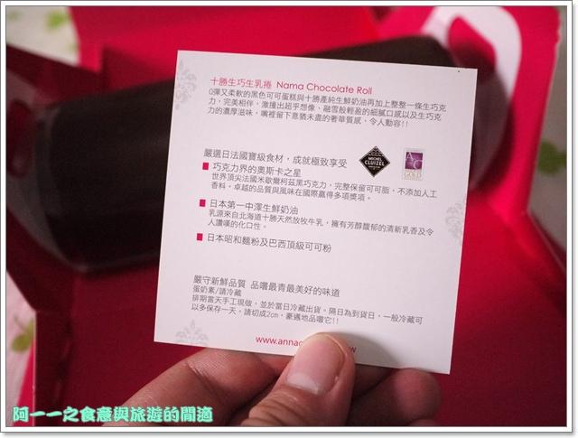 團購美食亞尼克生乳捲巧克力香蕉image029