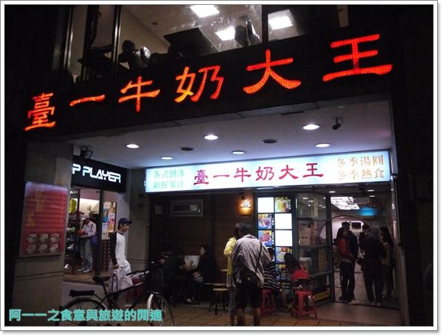 捷運公館站美食老店小吃鳳城燒臘台一牛奶大王酒釀湯圓image018