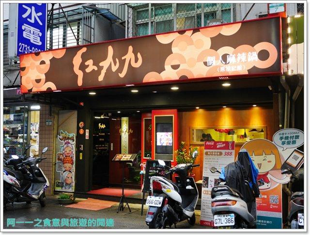 捷運忠孝敦化站美食紅九九個人麻辣鍋火鍋聚餐鴛鴦鍋image053