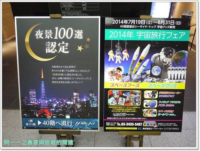 東京景點夜景世界貿易大樓40樓瞭望台seasidetop東京鐵塔image010