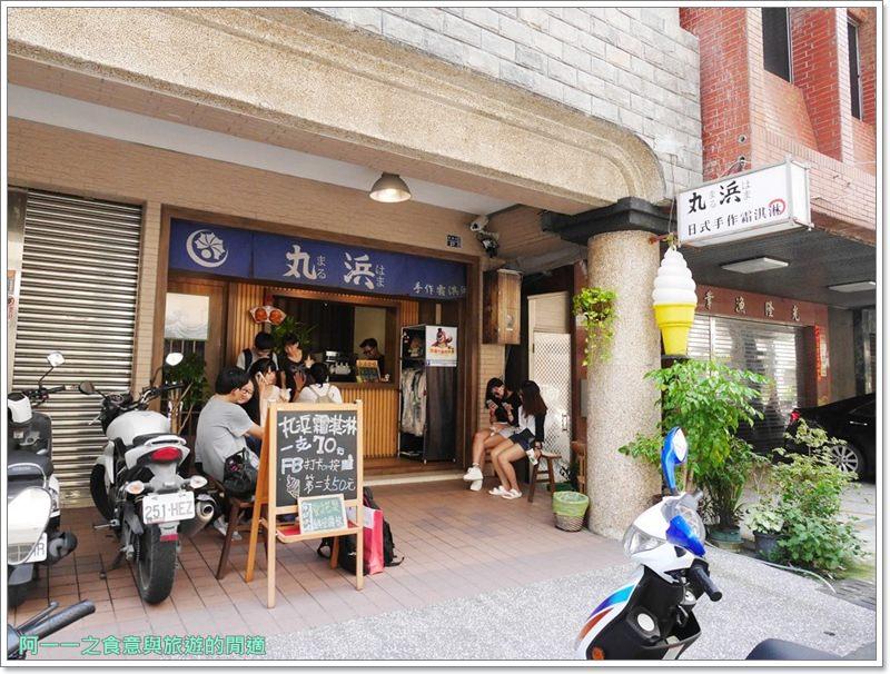 高雄美食.老屋餐廳.丸浜霜淇淋.叁.食壹.西子灣站.image039