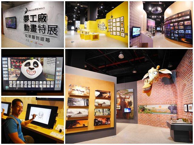 夢工廠動畫特展 台北士林科教館 親子參觀攻略~深入馴龍高手/功夫熊貓的世界,充滿有趣互動