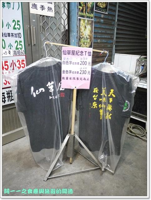 image049台東仙草屋