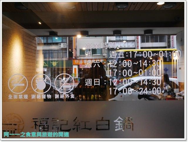 福記紅白鍋.捷運南京三民站.八德路美食.火鍋.麻辣鍋.聚餐image003