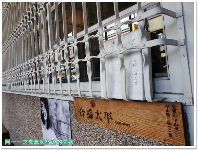 宜蘭美食旅遊合盛太平金城武老屋咖啡下午茶聚餐image006
