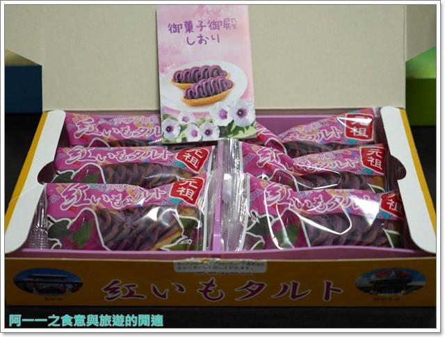 日本沖繩伴手禮甜點紅芋塔御菓子御殿image003