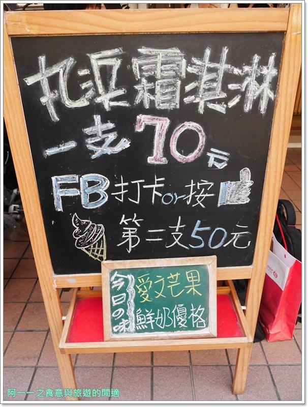 高雄美食.老屋餐廳.丸浜霜淇淋.叁.食壹.西子灣站.image040