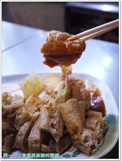 捷運士林站美食幸福關東煮烏龍麵美崙街華榮街小吃image011