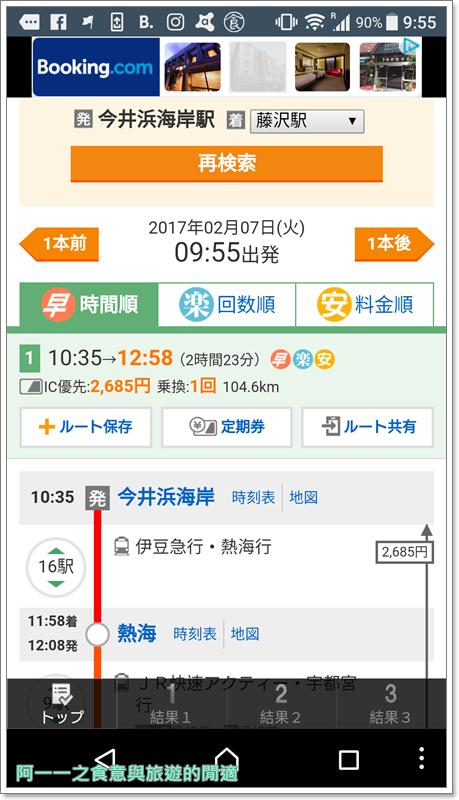 jetfi.東京上網.無限網路.分享器.行動上網image019