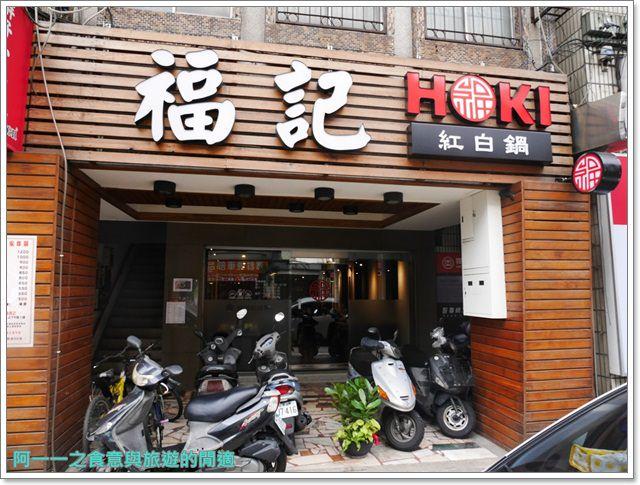 福記紅白鍋.捷運南京三民站.八德路美食.火鍋.麻辣鍋.聚餐image002